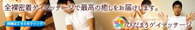 東京ゲイマッサージひだまり