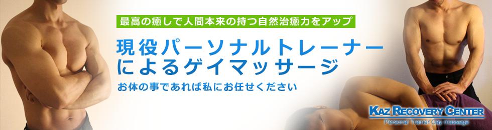 東京ゲイマッサージKAZ RECOVERY CENTER