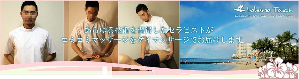 東京ゲイマッサージKahuna Touch