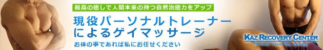 東京ゲイマッサージカズリカバリーセンター