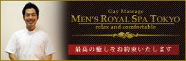東京ゲイマッサージMen's royal spa Tokyo