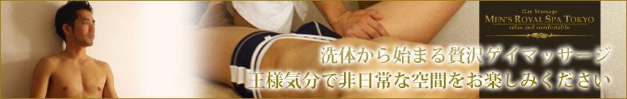 東京ゲイマッサージ専門店mens royal spa tokyo