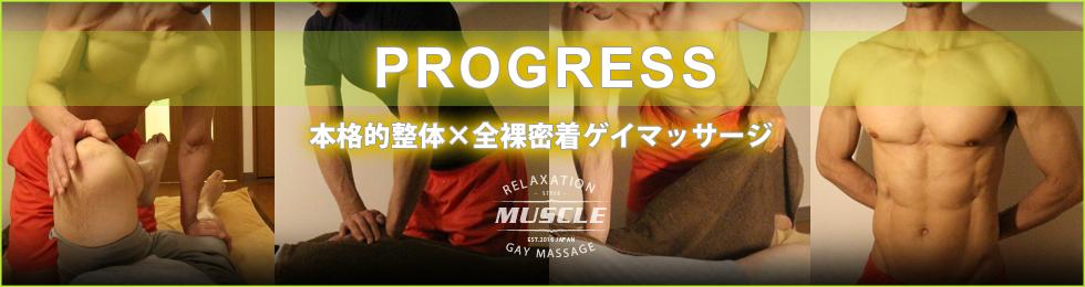 東京ゲイマッサージボディケア整体PROGRESS