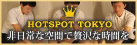 東京ゲイマッサージHOT SPOT TOKYO