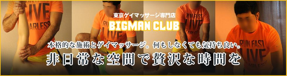 東京ゲイマッサージBIGMAN CLUB