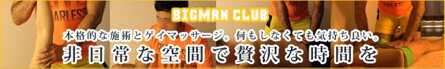 東京ゲイマッサージBIGMAN CLUB佐藤 誠治 (サトウ セイジ)