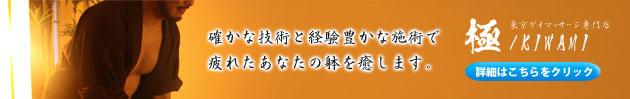 大阪ゲイマッサージ極
