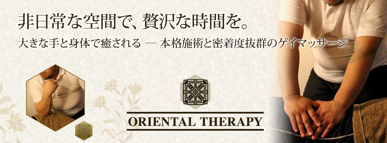 東京ゲイマッサージOriental herapy|川上俊吾(カワカミシュンゴ)