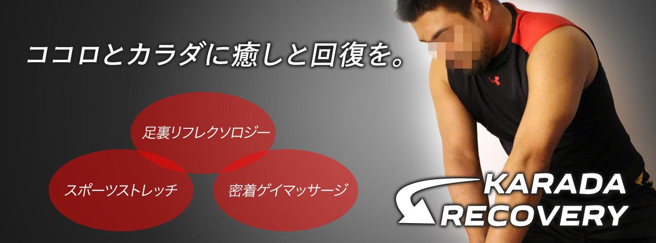 東京ゲイマッサージKARADARECOVERY|三島篤弘(ミシマアツヒロ)