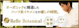 Refre Botanical