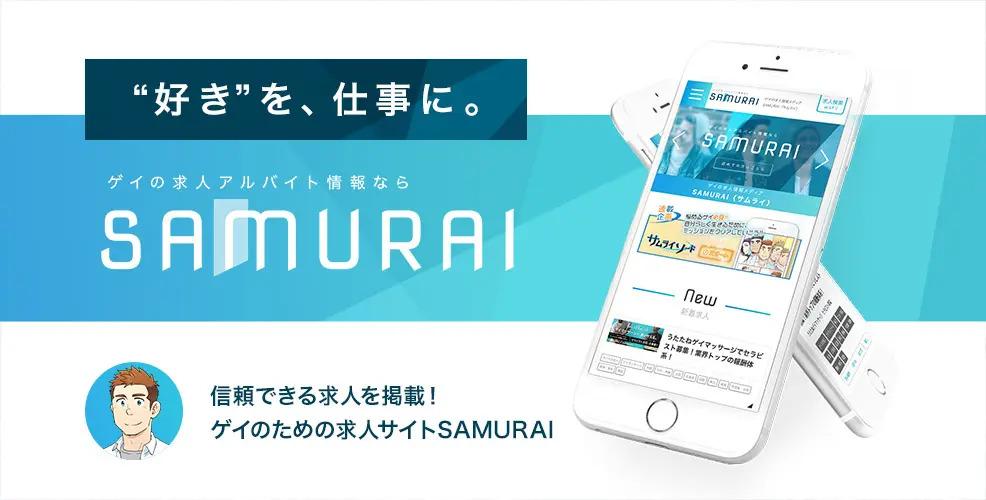 ゲイの求人情報メディア「SAMURAI」